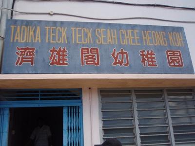tadika-sign